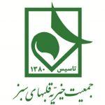 طرح جمع آوری زکات فطره جمعیت خیریه قلبهای سبز تبریز