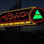 تفاهم نامه ارتقاء تکنولوژی ایران و چین در ارس امضاء شد