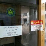 شروع پلمپ موسسات آموزشی غیرمجاز در تبریز