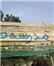 نخستین زنگ سبز مدارس ایران در تبریز نواخته شد