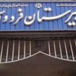 دبیرستان فردوسی تبریز با خاطراتی کهن در دومین سده فعالیت