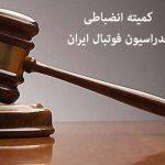 جریمه ۲۰۰ میلیون ریالی کمیته انضباطی برای تراکتور