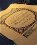 رونمایی از قرآن کریم چرمی ۴۷۰ صفحهای در تبریز+ عکس