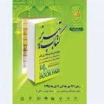 درنگی در نمایشگاه کتاب تبریز