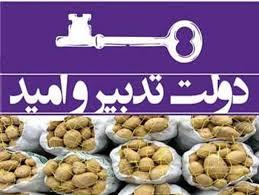 چرا دولت در سال انتخابات به سیب زمینی متوسل شد؟/ روحانی درباره توزیع رایگان سیبزمینی در دوره احمدینژاد چه گفته بود؟