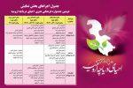 دومین جشنواره تئاتر احیای دریاچه ارومیه آغاز شد