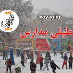 خبر فوری/ تعطیلی مدارس تبریز؛ فردا دوشنبه