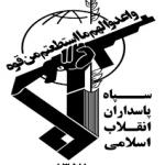 سردار علی زاهدی معاون عملیات سپاه شد