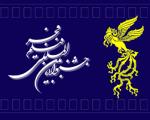 آغاز پیش فروش بلیتهای جشنواره فیلم فجر در تبریز