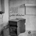 برپایی نمایشگاه «عکس گروهی» در مجتمع سینمایی ۲۲ بهمن تبریز