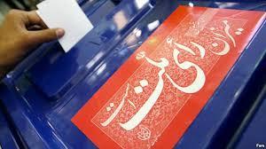 تایید صلاحیت ۲۵ داوطلب انتخابات میاندوره ای مجلس در مراغه