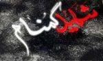 مراسم تشییع و تدفین ۹ شهید گمنام در آذربایجان شرقی برگزار می شود