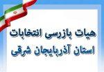 تشکیل هیات بازرسی انتخابات استان آذربایجان شرقی