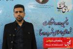 سیاسی کاری علیه کارآمدی و مردمی بودن در شورای شهر تبریز!