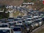 محدودیت ترافیکی راههای کشور