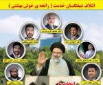 لیست ائتلاف «شیفتگان خدمت» برای شورای شهر تبریز تکمیل شد