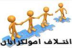 لیست شورای همگرایی اصولگرایان برای انتخابات شورای شهر تبریز