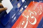 اهمیت شوراهای اسلامی شهر و روستا
