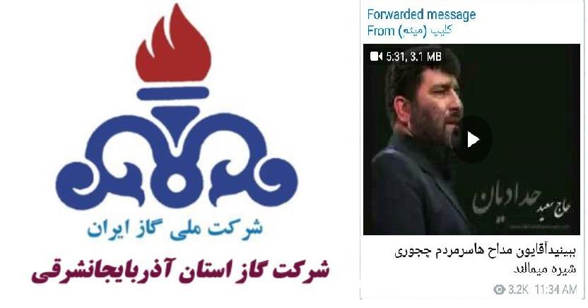 توهین به عزاداران ابا عبدالله الحسین در شرکت گاز آذربایجان شرقی