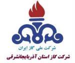 بررسی بخشی از هزاران صفحه اسناد تخلفات میلیاردی شرکت گاز آذربایجان شرقی