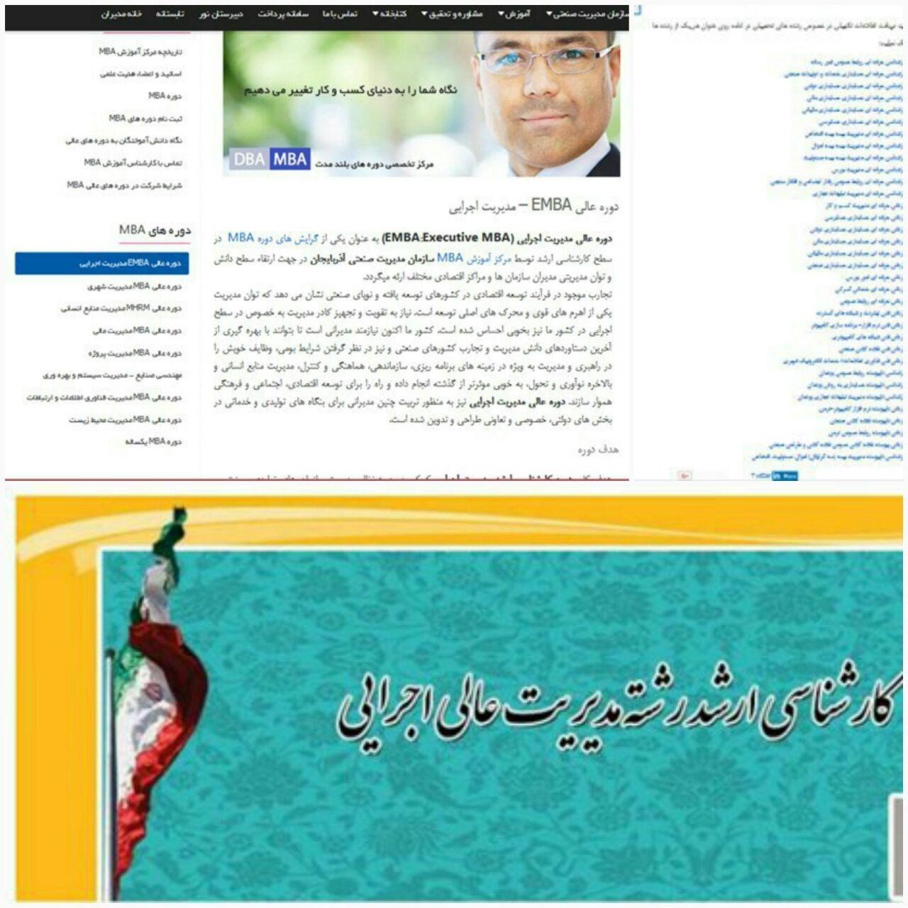 شروع کورس تخلفات شورای پنجم شهر تبریز