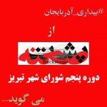مدرک فشل عضو دیگر شورای شهر تبریز