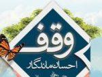 وقف قرآنی در زنجان تقویت شود