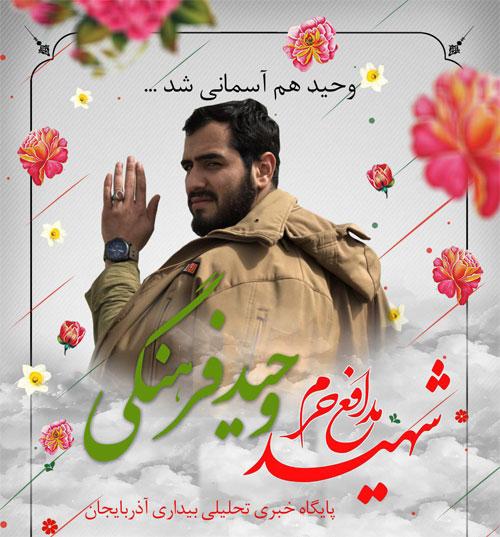 در حاشیه تشییع پیکر شهید مدافع حرم در تبریز / مسئول برگزاری چنین برنامه ای سخیف کیست؟